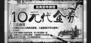 優惠券縮略圖:天津豪尚豪優惠券2012年5月10元低金券(限36元以上西式套餐)