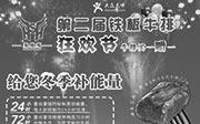 優惠券縮略圖:豪尚豪牛排優惠券:北京豪尚豪鐵板牛排狂歡節,牛排買一贈一