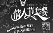 優惠券縮略圖:豪尚豪優惠券:上海豪尚豪2015年2月情人節套餐398起送特飲、咖啡、玫瑰花