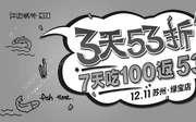 優惠券縮略圖:江邊城外蘇州綠寶店3天53折,7天吃100返53元券