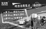 优惠券缩略图:金汉斯优惠促销:啤酒消费集点满点兑换,满10L啤酒免费就餐一次