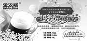 优惠券缩略图:金汉斯优惠活动:武汉金汉斯2014醉春酒,限量优惠上市