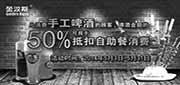 优惠券缩略图:金汉斯优惠促销:2014年5月消费手工啤酒,啤酒金额的50%可用于抵扣自助餐消费
