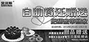 优惠券缩略图:金汉斯优惠促销:2014年5月消费满百享受甜品赠送,生日当天送生日蛋糕