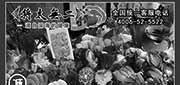 優惠券縮略圖:將太無二優惠券:天津將太無二2014年2月88折優惠券、周末魚生壽司買一送一,指定食品立減100元