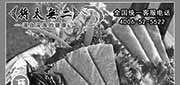 優惠券縮略圖:將太無二優惠券:沈陽將太無二2014年2月憑券8折特惠或魚生壽司買1送1,指定食品立減100元