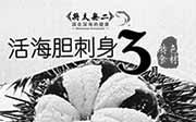 优惠券缩略图:将太无二优惠券:北京将太无二活海胆刺身2015年3月会员价78元省10元起