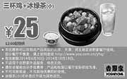 优惠券缩略图:吉野家优惠券手机版:三杯鸡+冰绿茶(小) 2014年10月优惠价25元