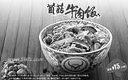 优惠券缩略图:吉野家新品优惠: 北京吉野家新菌菇牛肉饭2014年10月优惠价15元