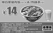 优惠券缩略图:吉野家优惠券手机版:辣白菜猪肉饭(小)+冰/热绿茶(小) 2014年10月11月12月凭券优惠价14元