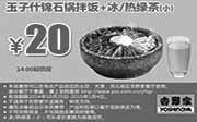 优惠券缩略图:吉野家优惠券手机版:玉子什锦石锅拌饭+冰/热绿茶(小) 2014年10月11月12月凭券优惠价20元