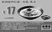 优惠券缩略图:吉野家优惠券手机版:板烧猪肉拉面+泡菜/黄瓜 2014年10月11月12月凭券优惠价17元