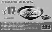 优惠券缩略图:吉野家优惠券手机版:煎鸡排拉面+泡菜/黄瓜 2014年10月11月12月凭券优惠价17元