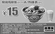 优惠券缩略图:吉野家优惠券手机版:照烧鸡排饭(小)+冰/热绿茶(小) 2014年10月11月12月凭券优惠价15元