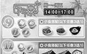 优惠券缩略图:北京吉野家网上订餐优惠:周一至周五下午茶优惠价9元起