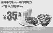 优惠券缩略图:吉野家手机优惠券:菌菇牛肉饭(小)+鸡排咖喱饭+2杯冰/热绿茶(小) 优惠价35.5元