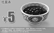 优惠券缩略图:吉野家手机优惠券:红豆汤 优惠价5元