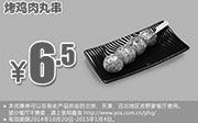 优惠券缩略图:吉野家手机优惠券:烤鸡肉丸串 优惠价6.5元