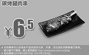优惠券缩略图:吉野家手机优惠券:碳烤腿肉串 优惠价6.5元