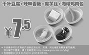 优惠券缩略图:吉野家手机优惠券:千叶豆腐+辣味香肠+魔芋丝+海带鸡肉包优惠价7.5元