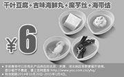 优惠券缩略图:吉野家手机优惠券:千叶豆腐+吉味海鲜丸+魔芋丝+海带结优惠价6元