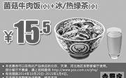 优惠券缩略图:吉野家优惠券手机版:菌菇牛肉饭(小)+冰/热绿茶(小)优惠价15.5元