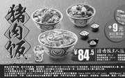 优惠券缩略图:吉野家吉食送猪肉饭3人派对餐优惠价84.5元,+9元换购冰红茶3杯
