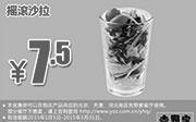 优惠券缩略图:吉野家优惠券手机版:摇滚沙拉 2015年1月2月3月优惠价7.5元