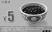 优惠券缩略图:吉野家优惠券手机版:红豆汤 2015年1月2月3月优惠价5元