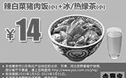 优惠券缩略图:吉野家优惠券手机版:辣白菜猪肉饭(小)+冰/热绿茶(小) 2015年1月2月3月优惠价14元