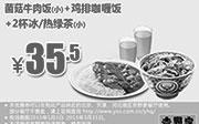 优惠券缩略图:吉野家优惠券手机版:菌菇牛肉饭(小)+鸡排咖喱饭+2杯冰/热绿茶(小) 2015年1月2月3月优惠价35.5元