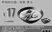 优惠券缩略图:吉野家优惠券手机版:煎鸡排拉面+泡菜/黄瓜 2015年1月2月3月优惠价17元