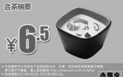 优惠券缩略图:吉野家优惠券手机版:合茶碗蒸 2015年1月2月3月优惠价6.5元