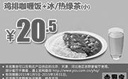 优惠券缩略图:吉野家优惠券手机版:鸡排咖喱饭+冰/热绿茶(小) 2015年1月2月3月优惠价20.5元