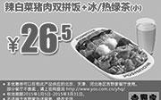优惠券缩略图:吉野家优惠券手机版:辣白菜猪肉双拼饭+冰/热绿茶(小) 2015年1月2月3月优惠价26.5元