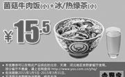 优惠券缩略图:吉野家优惠券手机版:菌菇牛肉饭(小)+冰/热绿茶(小) 2015年1月2月3月优惠价15.5元