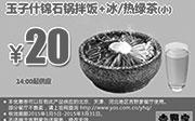 优惠券缩略图:吉野家优惠券手机版:玉子什锦石锅拌饭+冰/热绿茶(小) 2015年1月2月3月优惠价20元