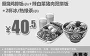 优惠券缩略图:吉野家优惠券手机版:照烧鸡排饭(小)+辣白菜猪肉双拼饭+2杯冰/热绿茶(小) 2015年1月2月3月优惠价40.5元