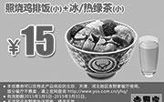优惠券缩略图:吉野家优惠券手机版:照烧鸡排饭(小)+冰/热绿茶(小) 2015年1月2月3月优惠价15元