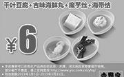 优惠券缩略图:吉野家优惠券手机版:千叶豆腐+吉味海鲜丸+魔芋丝+海带结 2015年1月2月3月优惠价6元