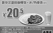 优惠券缩略图:吉野家优惠券手机版:豪华汉堡排咖喱饭+冰/热绿茶(小) 2015年1月2月3月优惠价20.5元