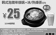 优惠券缩略图:吉野家优惠券手机版:韩式泡菜年糕锅+冰/热绿茶(小) 2015年1月2月优惠价25元