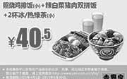 优惠券缩略图:吉野家优惠券手机版:照烧鸡排饭(小)+辣白菜猪肉双拼饭+2杯冰/热绿茶(小) 2015年4月5月6月凭券优惠价40.5元