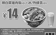 优惠券缩略图:吉野家优惠券手机版:辣白菜猪肉饭(小)+冰/热绿茶(小) 2015年4月5月6月凭券优惠价14元