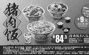 优惠券缩略图:吉野家网上订餐猪肉饭3人派对套餐优惠价84.5元,+9元得3杯冰红茶