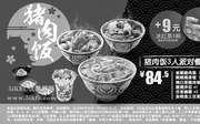 优惠券缩略图:吉野家网上订餐猪肉饭3人派对套餐优惠价84.5元,+9元换购冰红茶3杯