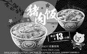 优惠券缩略图:吉野家猪肉饭(板烧猪肉饭、辣白菜猪肉饭)单点13元/小碗