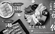优惠券缩略图:吉野家超值鲜肉小火锅,第二份半价