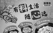 优惠券缩略图:吉野家石锅大酱汤特别供应,更四款产品随心选搭配酱汤