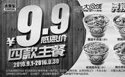 优惠券缩略图:辽宁吉野家超值主餐9.9元特惠